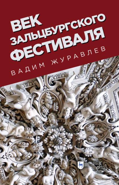 Вадим Журавлев Век Зальцбургского фестиваля