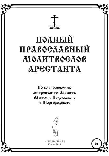 НЕБО НА ЗЕМЛЕ Полный православный молитослов арестанта канонник или полный молитвослов