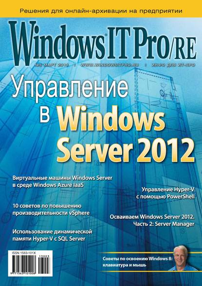 Открытые системы Windows IT Pro/RE №03/2013 garber windows azure hybrid cloud