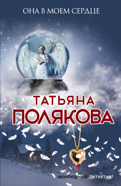 Татьяна Полякова — Она в моем сердце