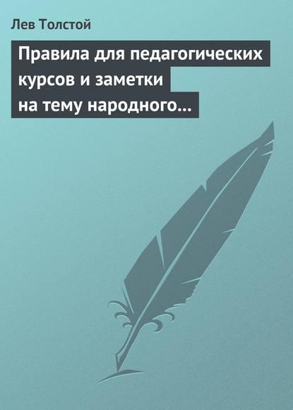 Лев Толстой Правила для педагогических курсов и заметки на тему народного образования