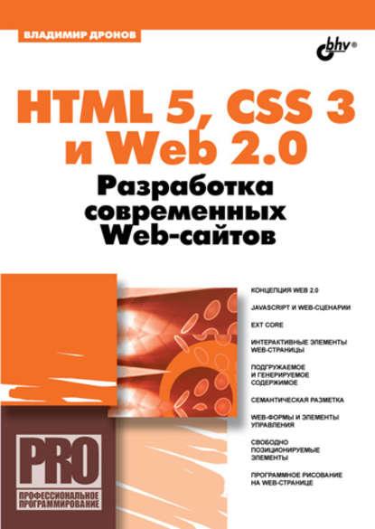 Владимир Дронов HTML 5, CSS 3 и Web 2.0. Разработка современных Web-сайтов