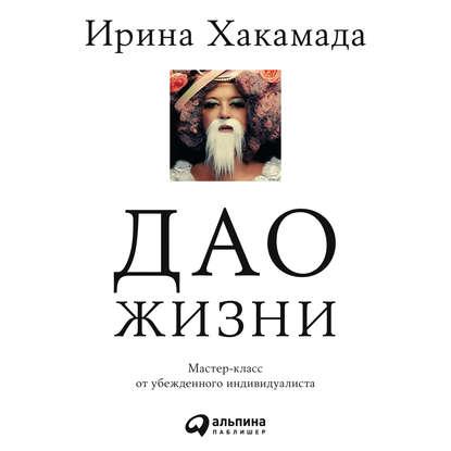 Ирина Хакамада Дао жизни