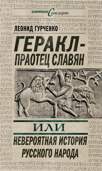 Леонид Гурченко — Геракл – праотец славян, или Невероятная история русского народа