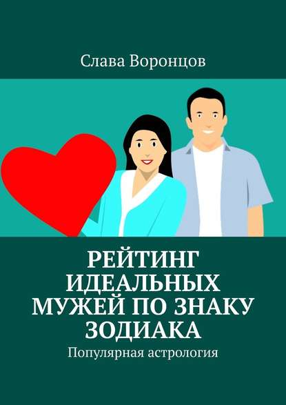 Слава Воронцов Рейтинг идеальных мужей познаку зодиака. Популярная астрология