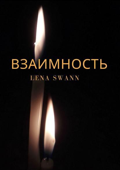 Lena Swann Взаимность недорого