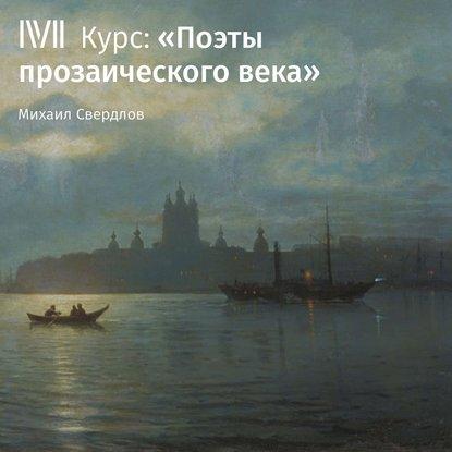 Михаил Свердлов Лекция «Любовь в жизни и лирике Ф. И. Тютчева» пишем сочинения по лирике ф и тютчева
