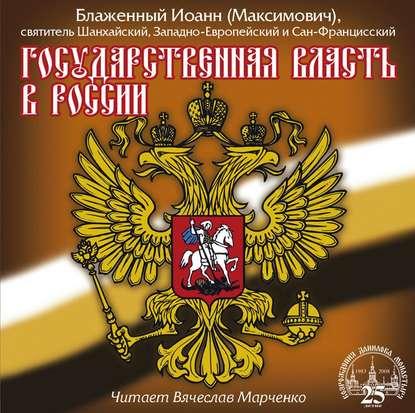 Святитель Иоанн Максимович (Шанхайский) Государственная власть в России цена 2017
