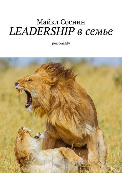 LEADERSHIP всемье. Personality