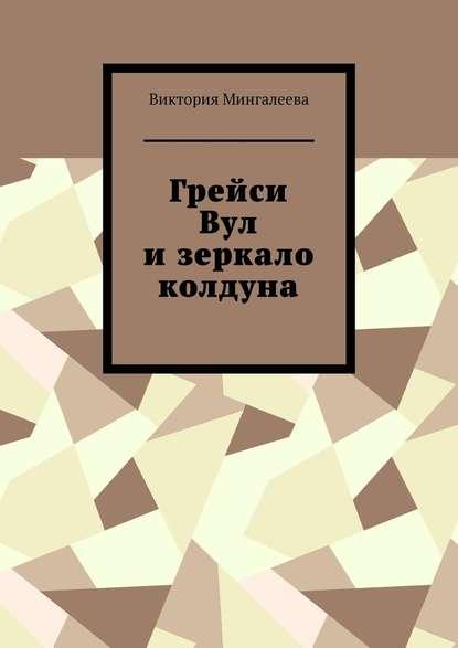 Виктория Мингалеева Грейси Вул изеркало колдуна