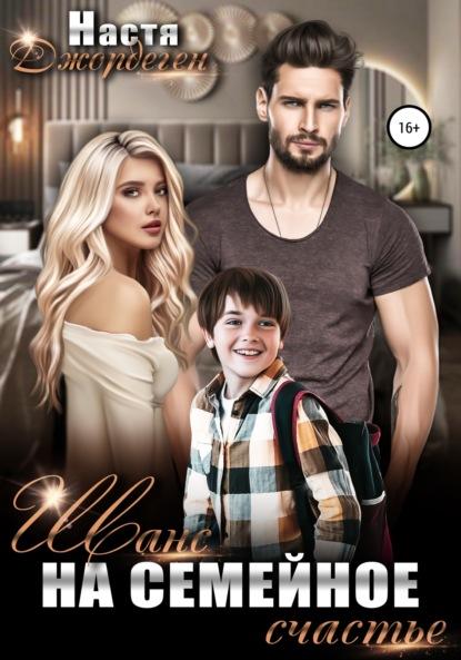 Nastya Jordegern Шанс на семейное счастье