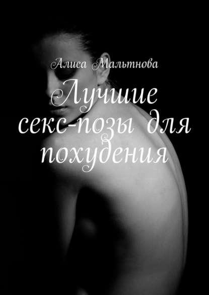 Алиса Мальтнова Лучшие секс-позы для похудения. Популярно о сексе алиса мальтнова точка g– этомиф популярно о сексе