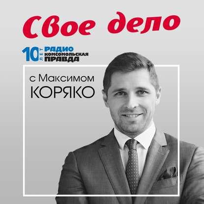 Радио «Комсомольская правда» «Армани» со скидкой в 70 процентов не желаете?