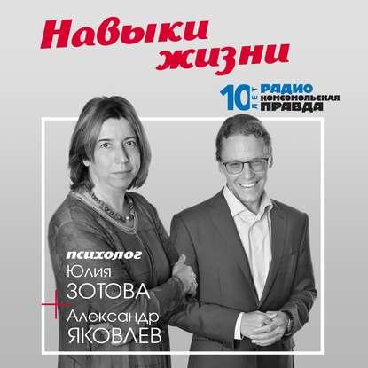 Радио «Комсомольская правда» Как сделать так, чтобы на все хватало сил