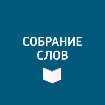О выставке «Эдуард Успенский. Наше детство»