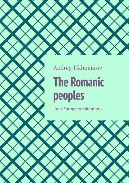 Andrey Tikhomirov The Romanic peoples. Indo-European migrations the peoples