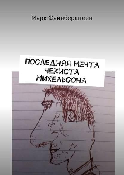 Марк Файнберштейн Последняя мечта чекиста Михельсона марк герер хроники фруктовой революции