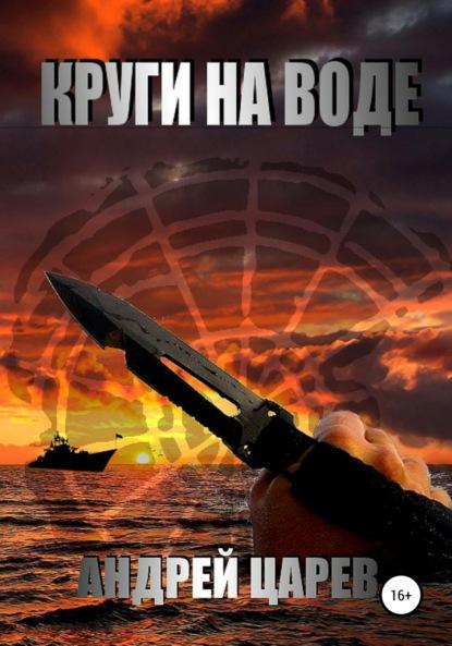 Андрей Царев Круги на воде андрей царев круги на воде
