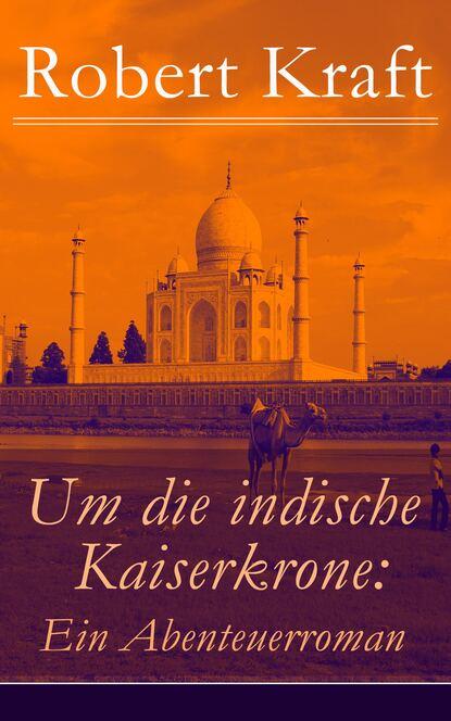 Фото - Robert Kraft Um die indische Kaiserkrone: Ein Abenteuerroman kai ericson die indische unschuld