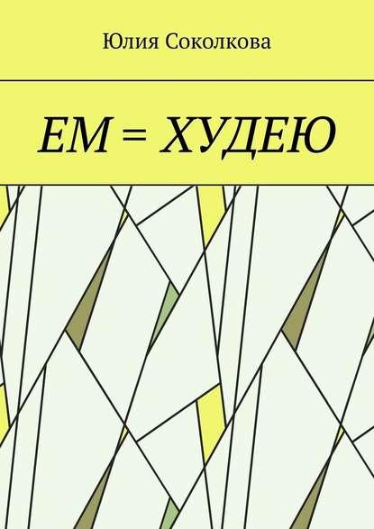 Ем = худею