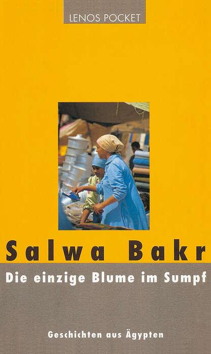 цена на Salwa Bakr Die einzige Blume im Sumpf