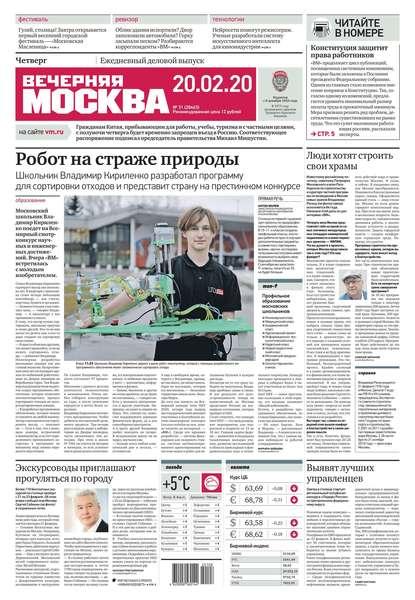 Редакция газеты Вечерняя Москва Вечерняя Москва 31-2020 вечерняя москва 2019 08 08t20 30