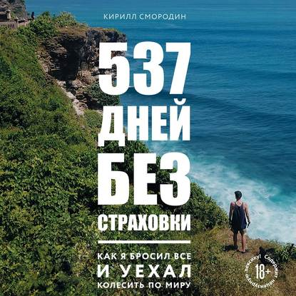 Смородин Кирилл 537 дней без страховки. Как я бросил все и уехал колесить по миру обложка