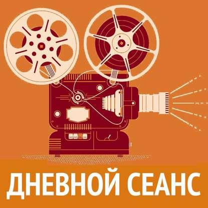 Илья Либман Октябрь в истории кинематографа. Программа