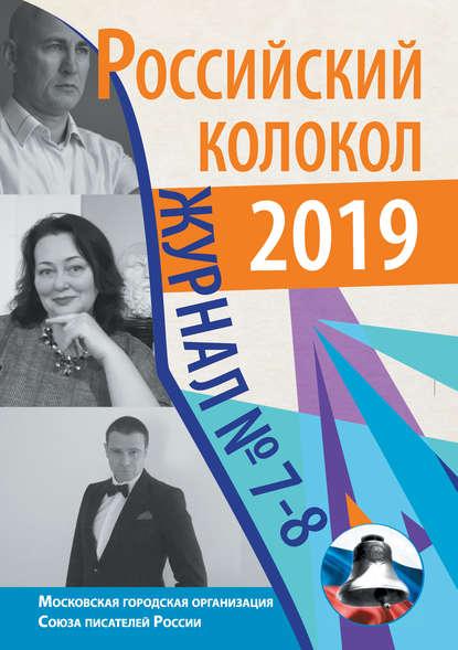 Российский колокол №7-8 2019