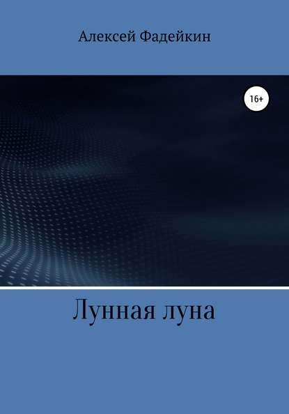 Фото - Алексей Юрьевич Фадейкин Лунная луна алексей юрьевич тихомиров психосамозащита