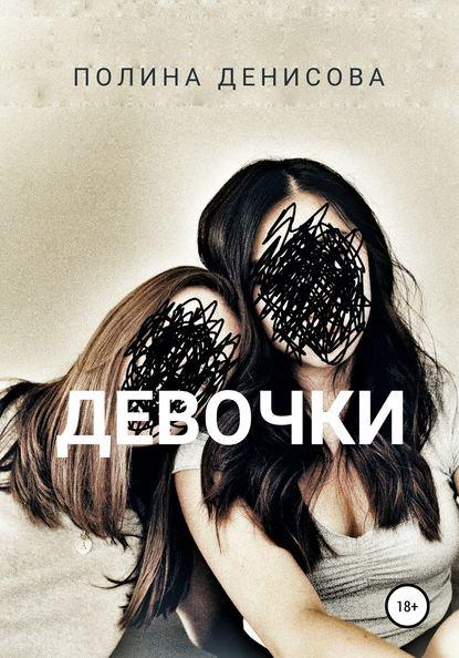Полина Денисова Девочки полина денисова имя на букву r