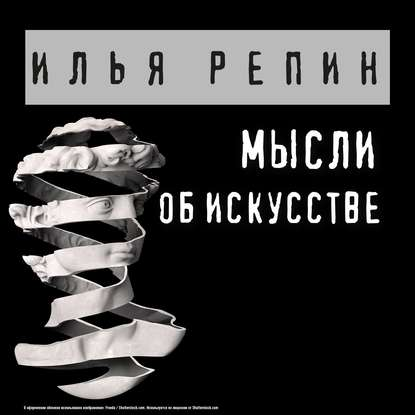 Репин Илья Ефимович Мысли об искусстве обложка
