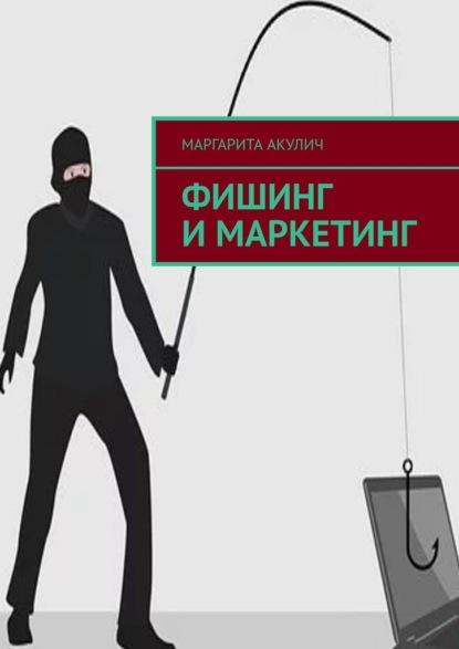 Маргарита Акулич Фишинг имаркетинг акулич маргарита васильевна интернет маркетинг учебник для бакалавров