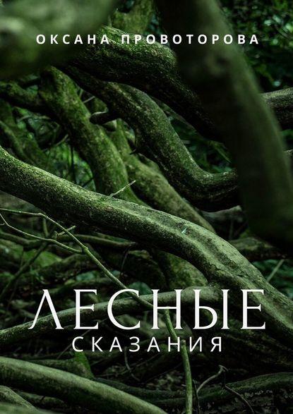 Оксана Провоторова Лесные сказания оксана провоторова лесные сказания
