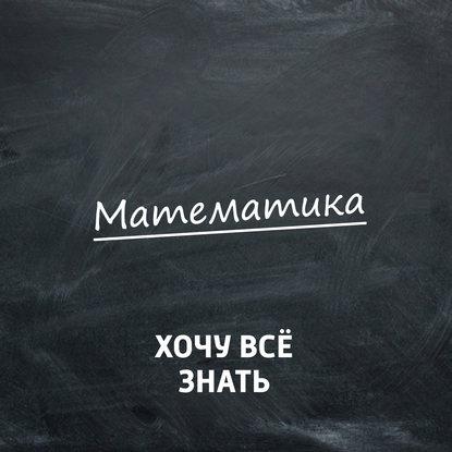 Творческий коллектив программы «Хочу всё знать» Олимпиадные задачи. Математика. Часть 113. Деньги