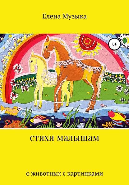Елена Музыка Стихи о животных с иллюстрациями и вспыхнет музыка стихи