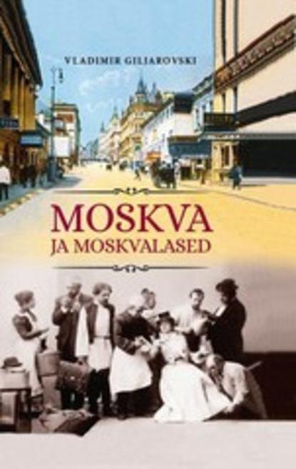 Фото - Владимир Гиляровский Moskva ja moskvalased ja 507s