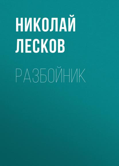 Николай Лесков Разбойник недорого
