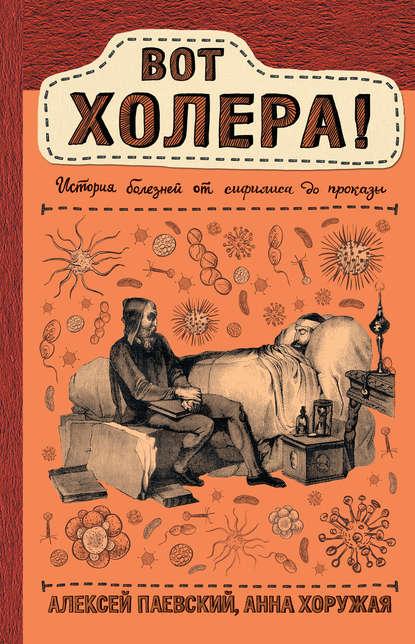 Алексей Паевский Вот холера! История болезней от сифилиса до проказы холера