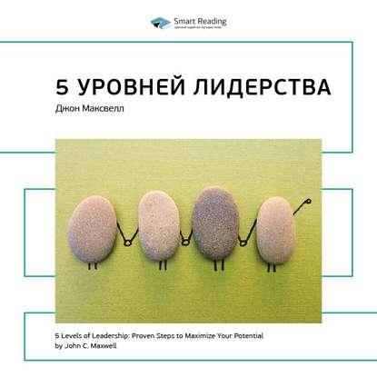 Smart Reading Краткое содержание книги: 5 уровней лидерства. Джон Максвелл