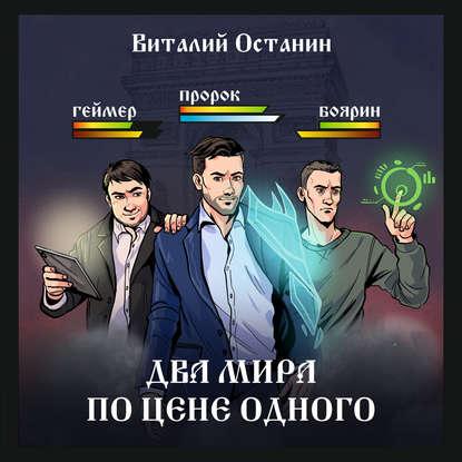 Виталий Останин Два мира по цене одного