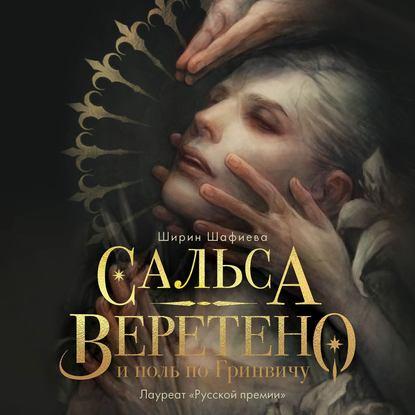 Шафиева Ширин Сальса, Веретено и ноль по Гринвичу обложка