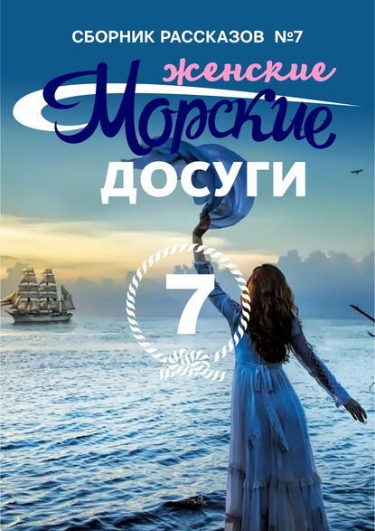 Сборник Морские досуги №7 (Женские)
