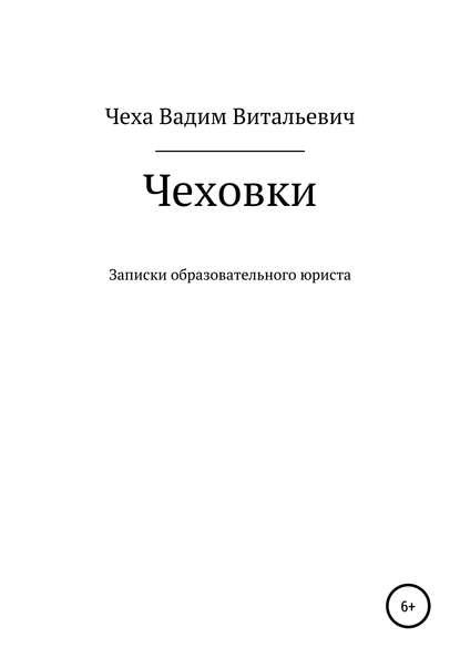 Вадим Витальевич Чеха Чеховки: записки образовательного юриста аудиокнига
