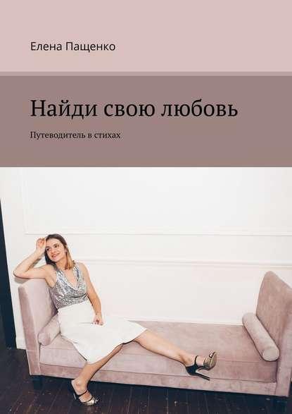 цена на Елена Пащенко Найди свою любовь. Путеводитель встихах