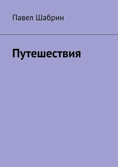 Павел Шабрин Путешествия юлия серебрянникова мини книга о