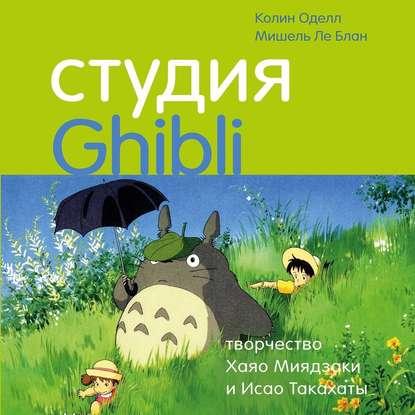 Оделл Колин, Ле Блан Мишель Студия Ghibli: творчество Хаяо Миядзаки и Исао Такахаты обложка