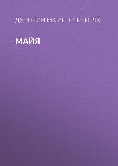 Фото - Дмитрий Мамин-Сибиряк Майя дмитрий мамин сибиряк казнь фортунки