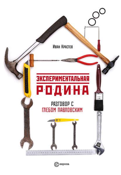 Глеб Павловский Экспериментальная родина. Разговор с Глебом Павловским недорого
