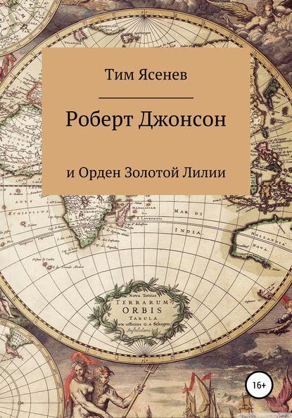 Тим Ясенев Роберт Джонсон и Орден Золотой Лилии